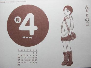 【よつばとひめくり2009】5月4日