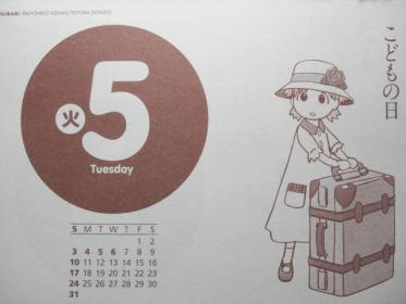 【よつばとひめくり2009】5月5日