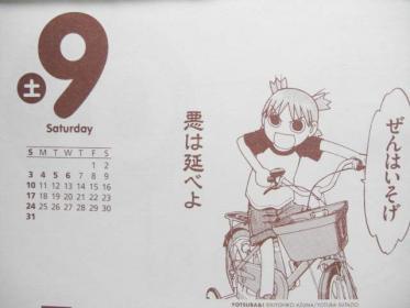 【よつばとひめくり2009】5月9日