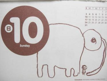 【よつばとひめくり2009】5月10日