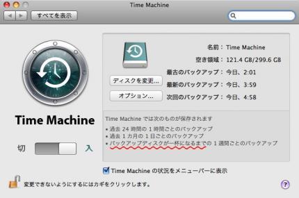 システム環境設定ScreenSnapz001