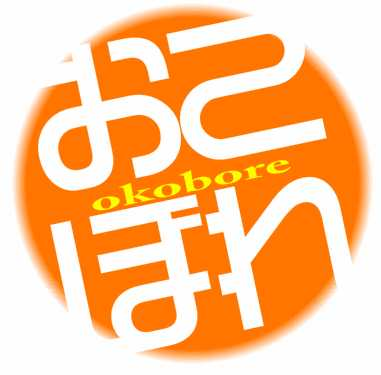 //blog-imgs-27-origin.fc2.com/z/t/s/zts333/okobore.jpg