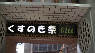 第62回くすのき祭ー門4