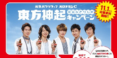 oronamin_yokoku_pic01.jpg