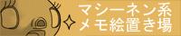 yosada■マシーネン系メモ絵置き場