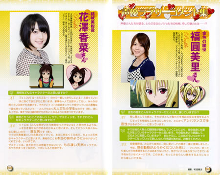 To LOVEる-とらぶる-キャラクターズファイル VOL.4 (初回限定版)