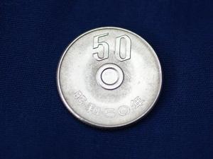 50円だけど50円じゃない50円玉。