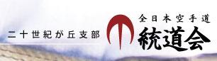 全日本空手道統道会 二十世紀が丘支部