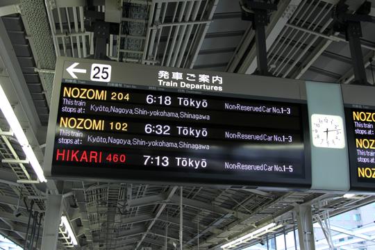 20090718_shin_osaka-01.jpg