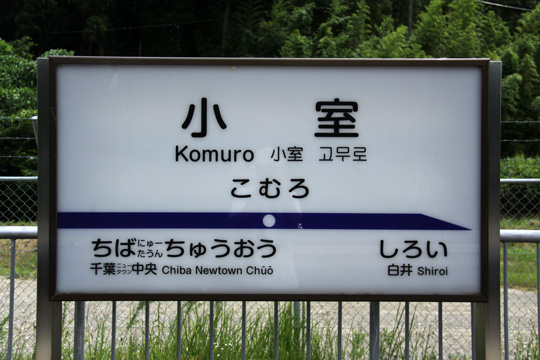 20090720_komuro-02.jpg