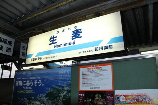 20090720_namamugi-02.jpg