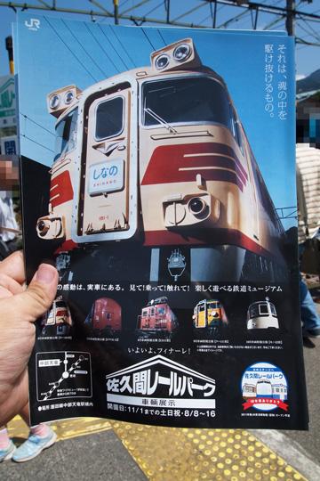 20090829_sakuma_rail_park-01.jpg