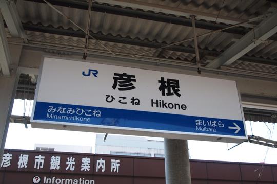 20090906_hikone-01.jpg