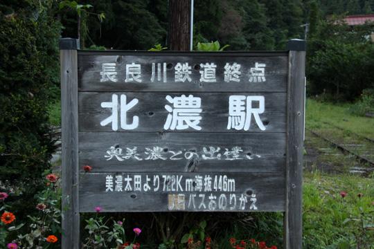 20090920_hokuno-01.jpg