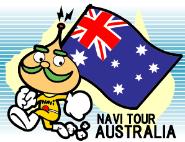 ナビツアー・オーストラリア