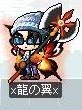 x龍の翼x