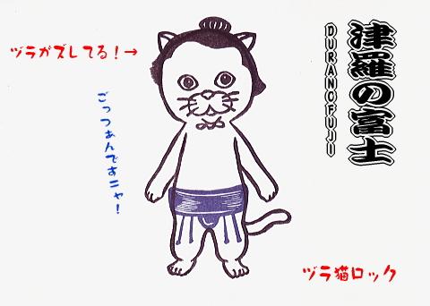 津羅の富士(ヅラズレ)