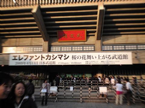 エレファントカシマシ 桜の花舞い上がる武道館