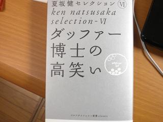 夏坂健セレクション