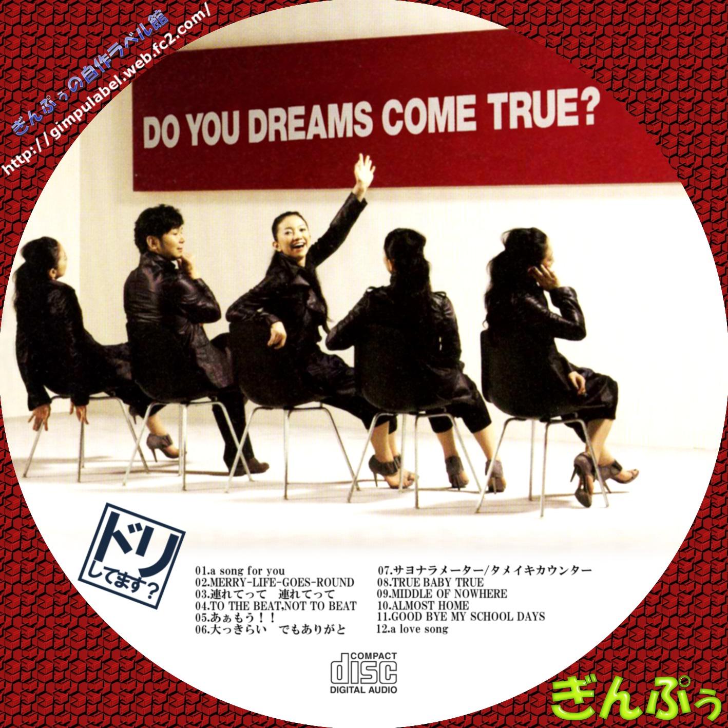 DO YOU DREAMS COME TRUE ? - ぎんぷぅの箸休め
