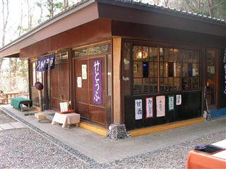 不動茶屋1