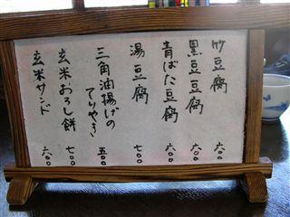 豆腐メニュー