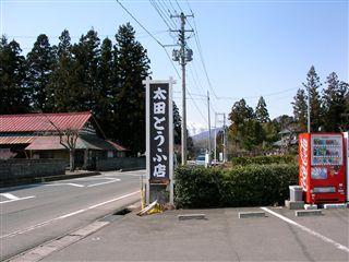 太田とうふ店2
