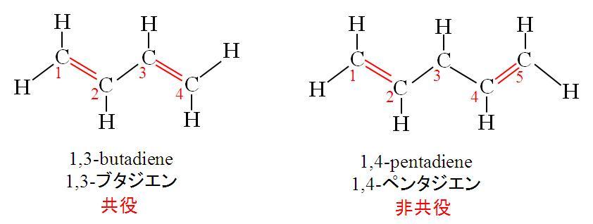 共役 二 重 結合