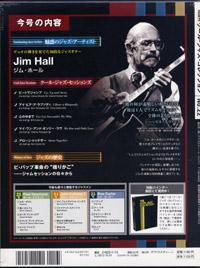 隔週刊クール・ジャズ・コレクションNo.22 ジム・ホール Jim Hall 裏