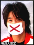 SHO Miyake