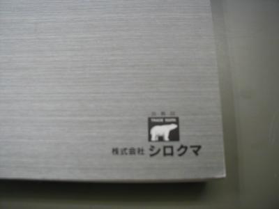 shirokuma1.jpg