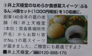 タウン情報誌 URBAN