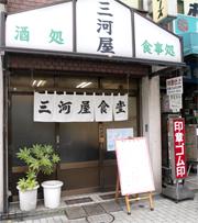 三河屋食堂