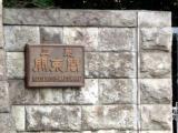 20091017-30御殿山4