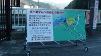 20091121-19宮ヶ瀬湖3