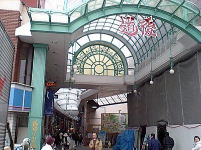 道後商店街