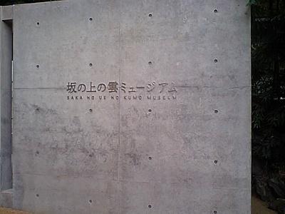 坂の上の雲ミュージアム入口