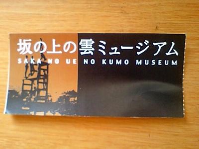 坂の上の雲ミュージアムのチケット