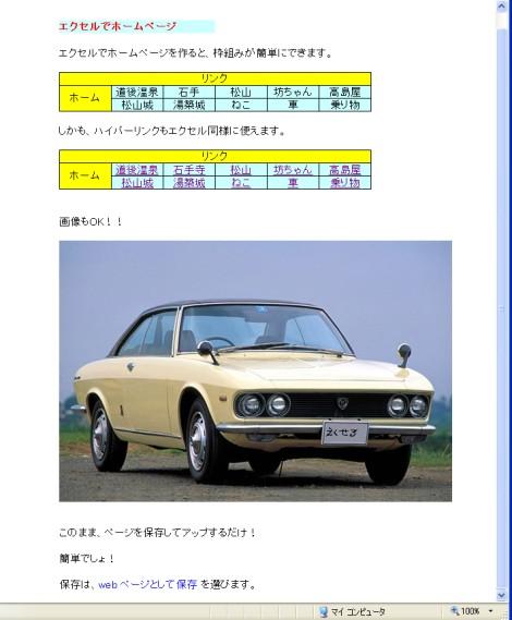 エクセルのwebページ