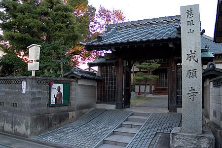 北区の成願寺