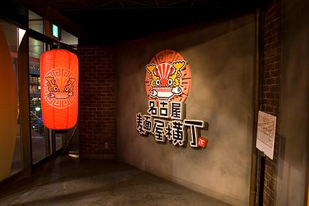 名古屋麺屋横丁-2