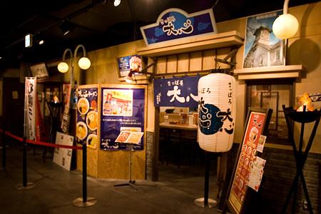 名古屋麺屋横丁-3
