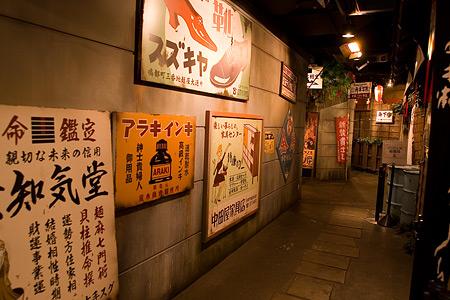 名古屋麺屋横丁-6