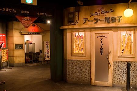 名古屋麺屋横丁-9