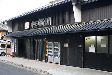 格子風の中日新聞販売店