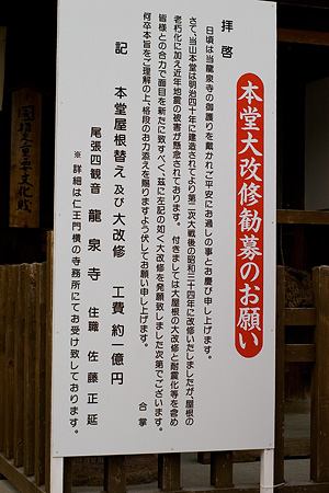 竜泉寺-7
