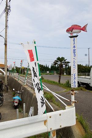 島弘法と鯛のオブジェ