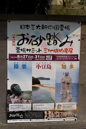 篠島神社仏閣-7