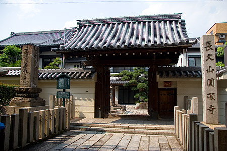 円頓寺門前