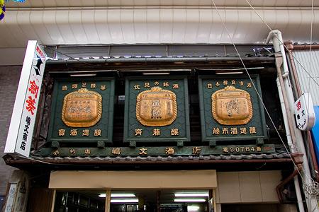 円頓寺商店街古い酒屋の看板